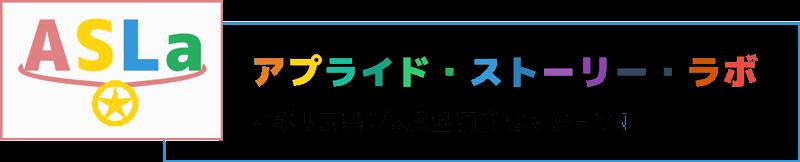 アプライド/・ストーリー・ラボロゴ